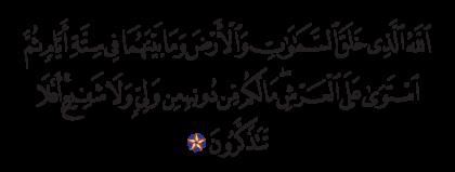 Al-Sajdah 32, 4