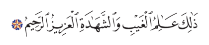 Al-Sajdah 32, 6