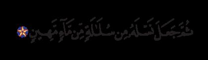 Al-Sajdah 32, 8