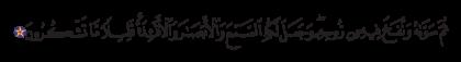 Al-Sajdah 32, 9