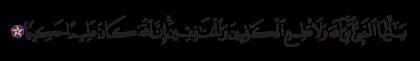 Al-Ahzab 33, 1