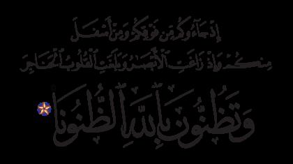 Al-Ahzab 33, 10