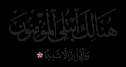 Al-Ahzab 33, 11