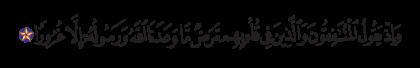 Al-Ahzab 33, 12