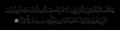 Al-Ahzab 33, 13