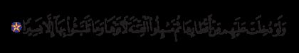 Al-Ahzab 33, 14
