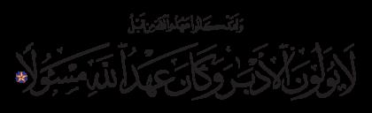 Al-Ahzab 33, 15