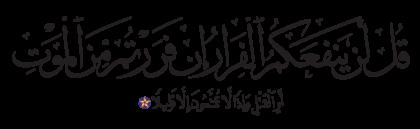 Al-Ahzab 33, 16