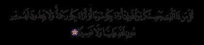 Al-Ahzab 33, 17