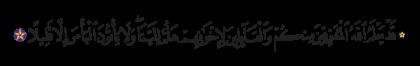 Al-Ahzab 33, 18
