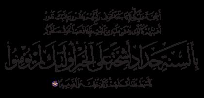 Al-Ahzab 33, 19