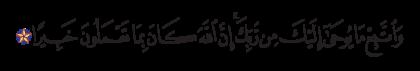 Al-Ahzab 33, 2