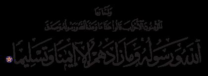 Al-Ahzab 33, 22