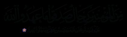 Al-Ahzab 33, 23