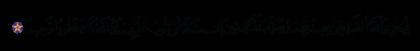 Al-Ahzab 33, 24