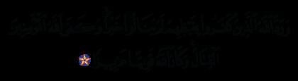 Al-Ahzab 33, 25