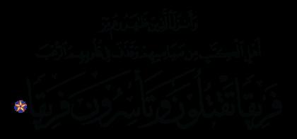 Al-Ahzab 33, 26