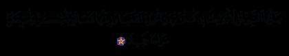 Al-Ahzab 33, 28