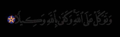 Al-Ahzab 33, 3