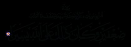 Al-Ahzab 33, 30