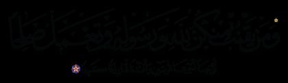 Al-Ahzab 33, 31