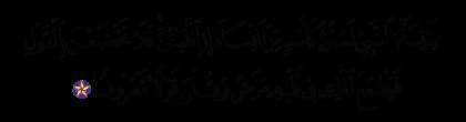 Al-Ahzab 33, 32