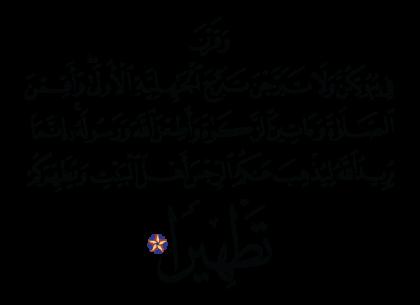 Al-Ahzab 33, 33