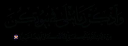 Al-Ahzab 33, 34