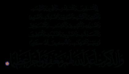 Al-Ahzab 33, 35