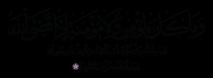 Al-Ahzab 33, 36
