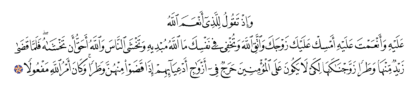 Al-Ahzab 33, 37