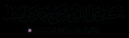 Al-Ahzab 33, 38