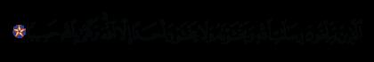 Al-Ahzab 33, 39