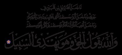 Al-Ahzab 33, 4