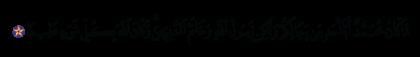 Al-Ahzab 33, 40