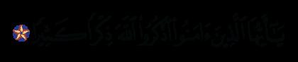Al-Ahzab 33, 41