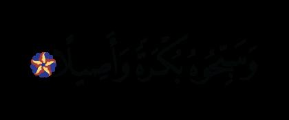 Al-Ahzab 33, 42