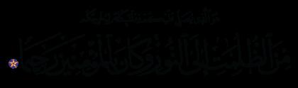 Al-Ahzab 33, 43