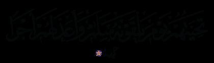 Al-Ahzab 33, 44