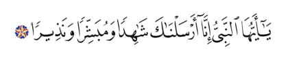 Al-Ahzab 33, 45