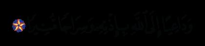 Al-Ahzab 33, 46