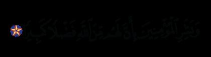 Al-Ahzab 33, 47