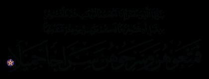 Al-Ahzab 33, 49