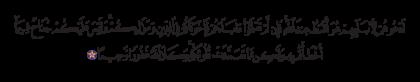 Al-Ahzab 33, 5
