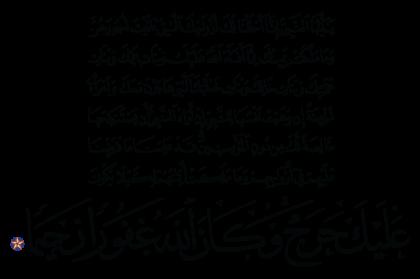Al-Ahzab 33, 50