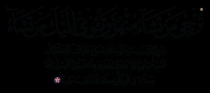 Al-Ahzab 33, 51