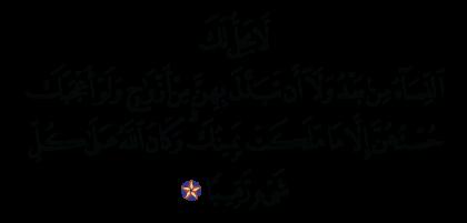 Al-Ahzab 33, 52