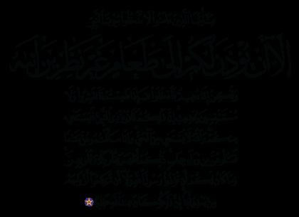 Al-Ahzab 33, 53