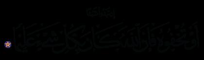 Al-Ahzab 33, 54