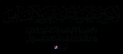 Al-Ahzab 33, 55